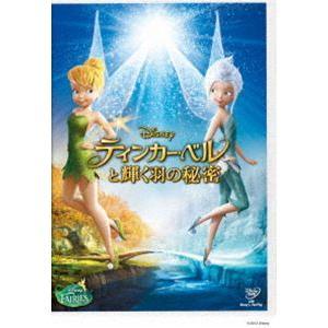 ティンカー・ベルと輝く羽の秘密 [DVD]|dss