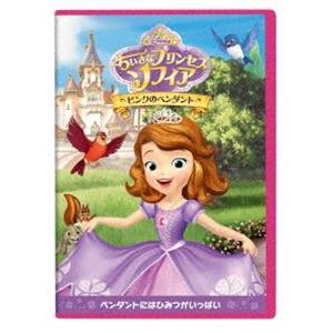 ちいさなプリンセス ソフィア/ピンクのペンダント [DVD]|dss