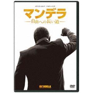 マンデラ 自由への長い道 DVD [DVD]|dss