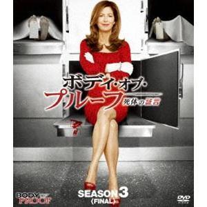 ボディ・オブ・プルーフ/死体の証言 シーズン3<ファイナル>コンパクトBOX [DVD]|dss