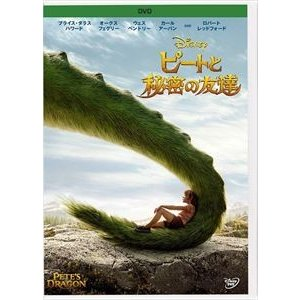 ピートと秘密の友達 [DVD]|dss
