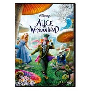 アリス・イン・ワンダーランド [DVD]|dss