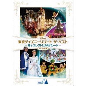 東京ディズニーリゾート ザ・ベスト -冬 & エレクトリカルパレード-<ノーカット版> [DVD]|dss