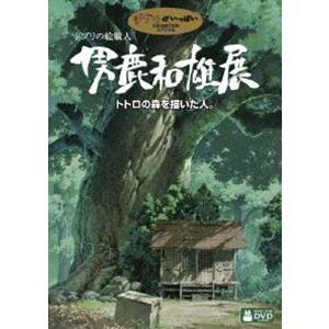 ジブリの絵職人 男鹿和雄展 トトロの森を描いた人。 [DVD]|dss