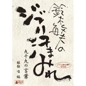 鈴木敏夫のジブリ汗まみれ 九十九の言葉 [DVD]|dss