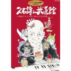 久石譲 in 武道館 宮崎アニメと共に歩んだ25年間 [DVD]|dss