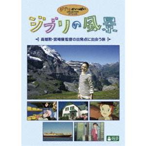 ジブリの風景 〜高畑勲・宮崎駿監督の出発点に出会う旅〜 [DVD]|dss