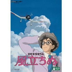 風立ちぬ [DVD]|dss