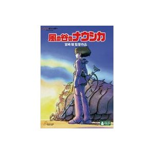 風の谷のナウシカ [DVD] dss