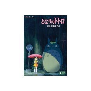 となりのトトロ [DVD]|dss