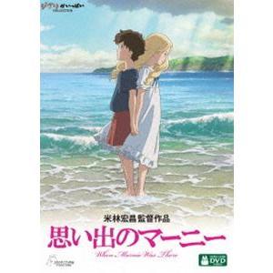 種別:DVD 高月彩良 米林宏昌 解説:イギリス児童文学の名作『思い出のマーニー』をスタジオジブリが...