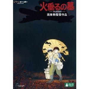 種別:DVD 辰巳努 高畑勲 解説:スタジオジブリの高畑勲監督による、太平洋戦争のさなか、空襲で母親...