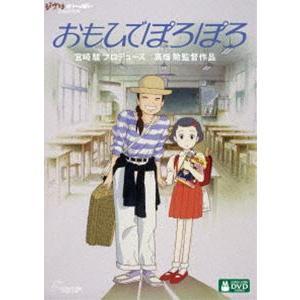 おもひでぽろぽろ [DVD]|dss