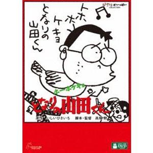 ホーホケキョ となりの山田くん [DVD]|dss