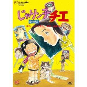 じゃりン子チエ 劇場版 [DVD]|dss