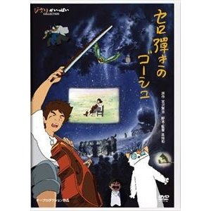 セロ弾きのゴーシュ [DVD] dss