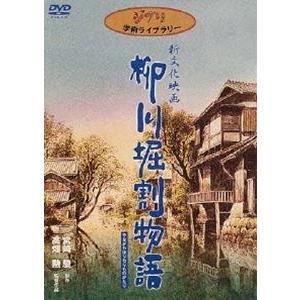 柳川掘割物語 [DVD]|dss
