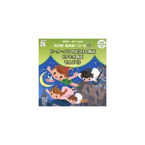 おゆうぎ会 学芸会用CD::城野賢一・清子作品集 決定版!音楽劇ベスト10 2 ピーターパンのぼうけん物語/ピノキオ物語/そんごくう [CD]