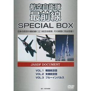 航空自衛隊最前線 SPECIAL BOX 3巻組み [DVD]