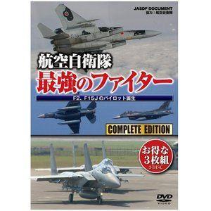 航空自衛隊 最強のファイター F2、F15Jのパイロット誕生 [DVD]