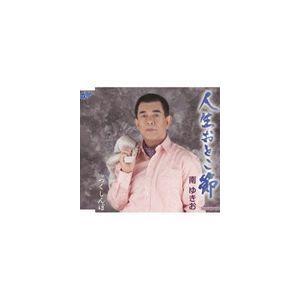 種別:CD 南ゆきお 解説:鈴木幸雄作詞/星野麻衣子作曲によるシングル。C/Wには「つくしんぼ」を収...