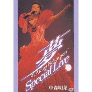 中森明菜/〜夢〜 '91 AKINA NAKAMORI Special Live〈5.1 version〉 [DVD] dss