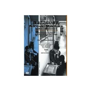 槇原敬之/僕はここにいます。槇原敬之 一番初めのライブ [DVD]|dss