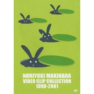 槇原敬之/NORIYUKI MAKIHARA VIDEO CLIP COLLECTION 1990-2001 [DVD]|dss