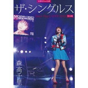 森高千里/30周年Final 企画「ザ・シングルス」Day1・Day2 LIVE 2018 完全版(通常盤) [DVD]|dss