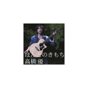 高橋優/ほんとのきもち(CD)...
