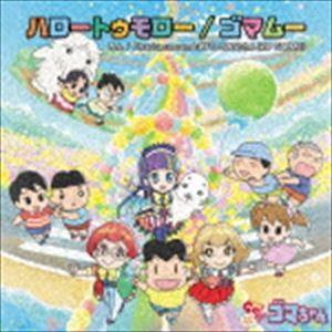 ろん/Charisma.comとRYO-Zお兄さん(RIP SLYME) / ハロートゥモロー/ゴマムー(通常盤) [CD]|dss