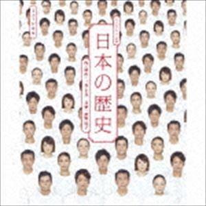 荻野清子(音楽) / 日本の歴史 LIVE CD【初回生産限定盤】 [CD]
