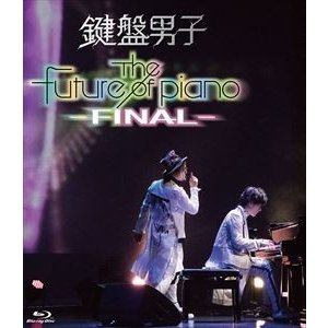 鍵盤男子/The future of piano -FINAL- [Blu-ray]|dss