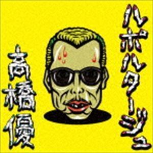 高橋優 / ルポルタージュ(期間生産限定盤/CD+DVD) [CD] dss