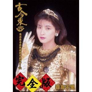 森高千里/古今東西〜鬼が出るか蛇が出るかツアー'91〜完全版【DVD+2CD】 [DVD]|dss