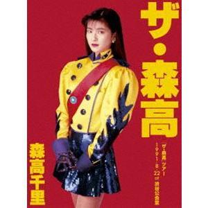 森高千里/ザ・森高 ツアー1991.8.22 at 渋谷公会堂(通常盤) [Blu-ray]|dss