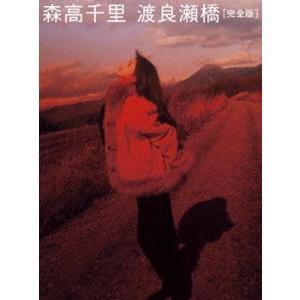 森高千里/渡良瀬橋[完全版](通常盤) [Blu-ray]|dss