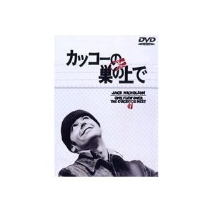 カッコーの巣の上で [DVD]|dss