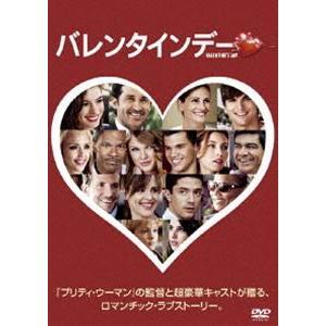 バレンタインデー [DVD]|dss