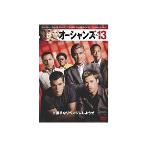 オーシャンズ13 [DVD]|dss