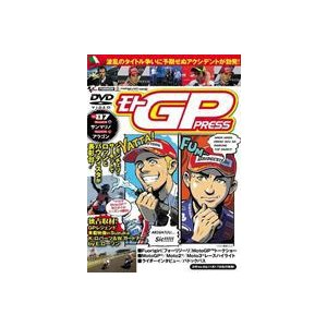 モトGP PRESS VOL.07(DVD)