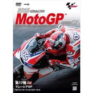 2016MotoGP公式DVD Round 17 マレーシアGP [DVD]|dss