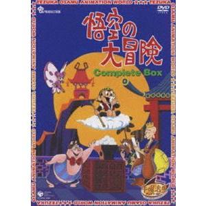 悟空の大冒険 Complete BOX(期間限定生産) [DVD]|dss