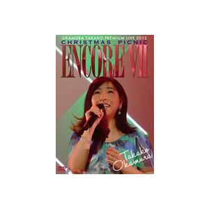 岡村孝子/ENCORE VII〜OKAMURA TAKAKO PREMIUM LIVE 2012 CHRISTMAS PICNIC〜 [DVD] dss