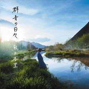 熊木杏里 / 群青の日々(通常盤) [CD]|dss