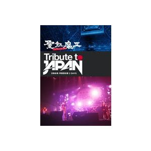 聖飢魔II/TRIBUTE TO JAPAN-活動絵巻 両国国技館 2 DAYS- [DVD]|dss