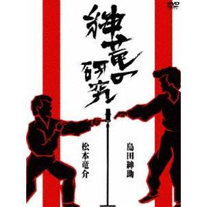 紳竜の研究 [DVD]|dss