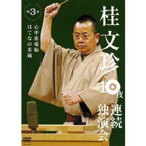桂文珍 10夜連続独演会 第3夜 [DVD]|dss