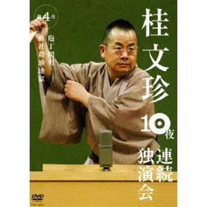 桂文珍 10夜連続独演会 第4夜 [DVD]|dss