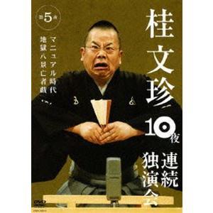 桂文珍 10夜連続独演会 第5夜 [DVD]|dss